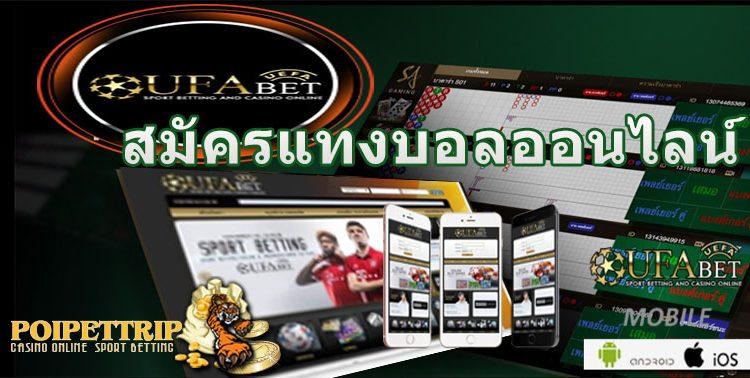วิธีการแทงบอลออนไลน์ UFABET